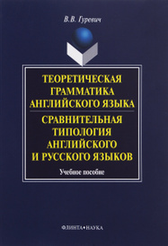 Теоретическая грамматика английского языка. Сравнительная типология английского и русского языков, В. В. Гуревич