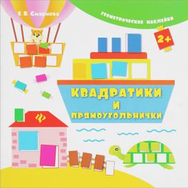 Квадратики и прямоугольнички (+ наклейки), Е. В. Смирнова