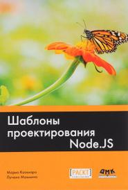 Шаблоны проектирования Node.JS, Марио Каскиаро, Лучано Маммино