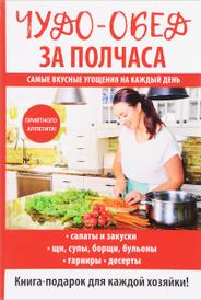Чудо-обед за полчаса, В. Н. Петров