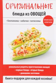 Оригинальные блюда из овощей,