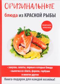 Оригинальные блюда из красной рыбы, Г. А. Серикова