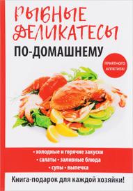 Рыбные деликатесы по-домашнему,