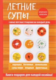 Летние супы, О. В. Сладкова