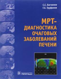 МРТ - диагностика очаговых заболеваний печени, С. С. Багненко, Г. Е. Труфанов