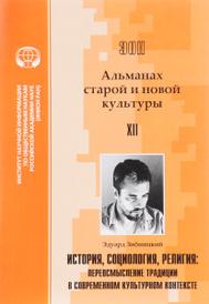 Эон. Альманах старой и новой культуры, №12, 2017,