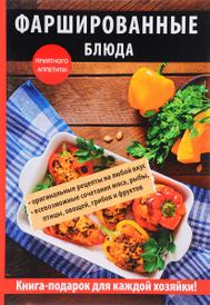 Фаршированные блюда, Г. М. Треер