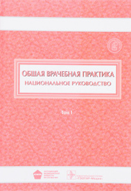 Общая врачебная практика. Национальное руководство в 2 томах. Том 1,