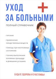 Уход за больными, А. К. Джамбекова, В. Н. Шилов