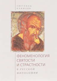 Феноменология святости и страстности в русской философии, Светлана Климова