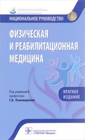 Физическая и реабилитационная медицина. Национальное руководство,