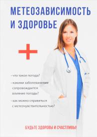 Метеозависимость и здоровье,