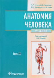 Анатомия человека. Учебник. В 2 томах. Том 2, М. Р. Сапин, Д. Б. Никитюк, В. Н. Николаенко, С. В. Чава