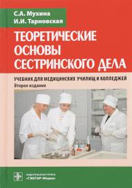 Теоретические основы сестринского дела. Учебник, С. А. Мухина, И. И. Тарновская