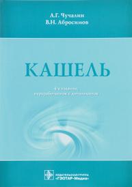 Кашель, А. Г. Чучалин, В. Н. Абросимов