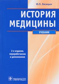 История медицины. Учебник, Ю. П. Лисицын