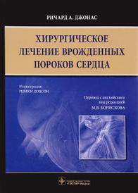 Хирургическое лечение врожденных пороков сердца, Ричард А. Джонас