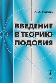 Введение в теорию подобия. Учебное пособие, А. А. Гухман