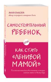"""Самостоятельный ребенок, или Как стать """"ленивой мамой"""", Анна Быкова"""