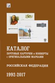 Каталог почтовых карточек и конвертов с оригинальными марками. Российская Федерация. 1992-2017,