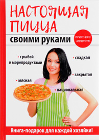 Настоящая пицца своими руками, А. В. Кривцова