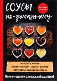 Соусы по-домашнему, Е. В. Доброва