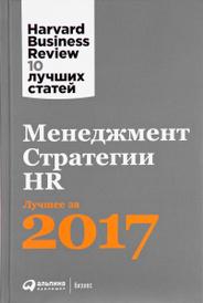Менеджмент. Стратегии. HR. Лучшее за 2017 год, Harvard Review