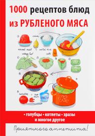 1000 рецептов блюд из рубленого мяса, Д. В. Нестерова