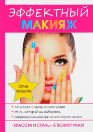 Эффектный макияж, Н. В. Алексева