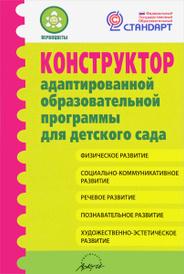 Конструктор адаптированной образовательной программы для детского сада, М. С. Гринева, Н. В. Микляева, В. Л. Лагуненок, О. Н. Кудравец
