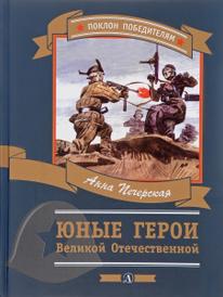 Юные герои Великой Отечественной, Анна Печерская
