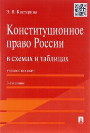 Конституционное право России в схемах и таблицах. Учебное пособие, Э. В. Костерина