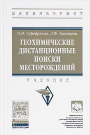 Геохимические дистанционные поиски месторождений. Учебник, О. И. Серебряков, Л. Ф. Ушивцева