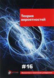 Теория вероятностей, Александр Печинкин,Олег Тескин,Галина Цветкова,Павел Бочаров,Николай Козлов
