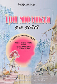 Три мюзикла для детей (+ CD), Валерий Бровко, Татьяна Калинина