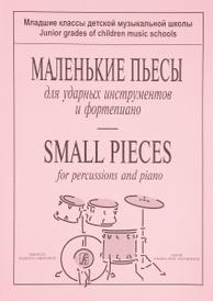 Маленькие пьесы для ударных инструментов и фортепиано, Ж. М. Депельснер, Ф. Дюпен, М. Йоранд