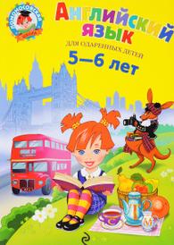 Английский язык. Для одаренных детей 5-6 лет, Т. В. Крижановская