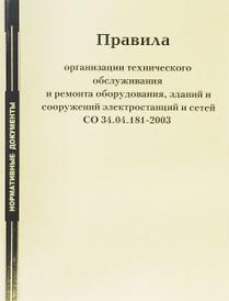 Правила организации технического обслуживания и ремонта оборудования, зданий и сооружений электростанций и сетей СО 34.04.181-2003,