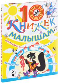 10 книжек малышам, А. Усачёв, Л. Петрушевская, А. Линдгрен, С. Сахарнов