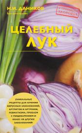 Целебный лук, Н. И. Даников