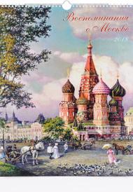 Календарь 2018 (на спирали). Воспоминания о Москве,