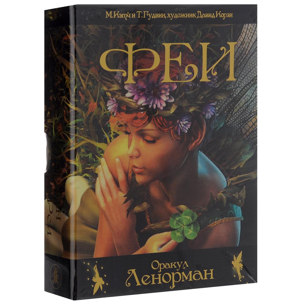 """Подарочный набор Аввалон-Ло Скарабео """"Феи Ленорман"""", 36 карт + книга на русском языке. OR11,"""