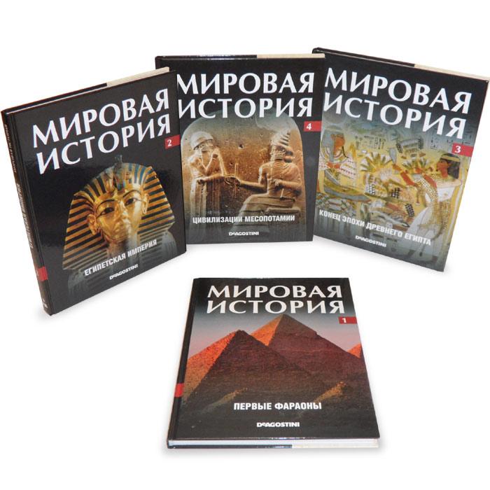 """Журнал """"Мировая история """"Первые фараоны"""","""