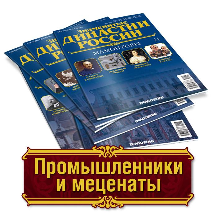 """Сборник """"Промышленники и меценаты"""","""