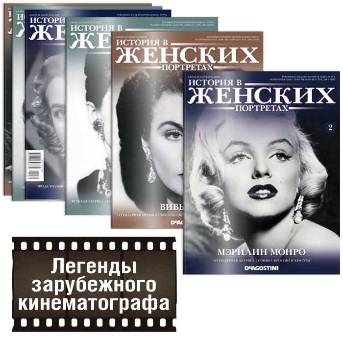 """Сборник """"Легенды зарубежного кинематографа"""","""