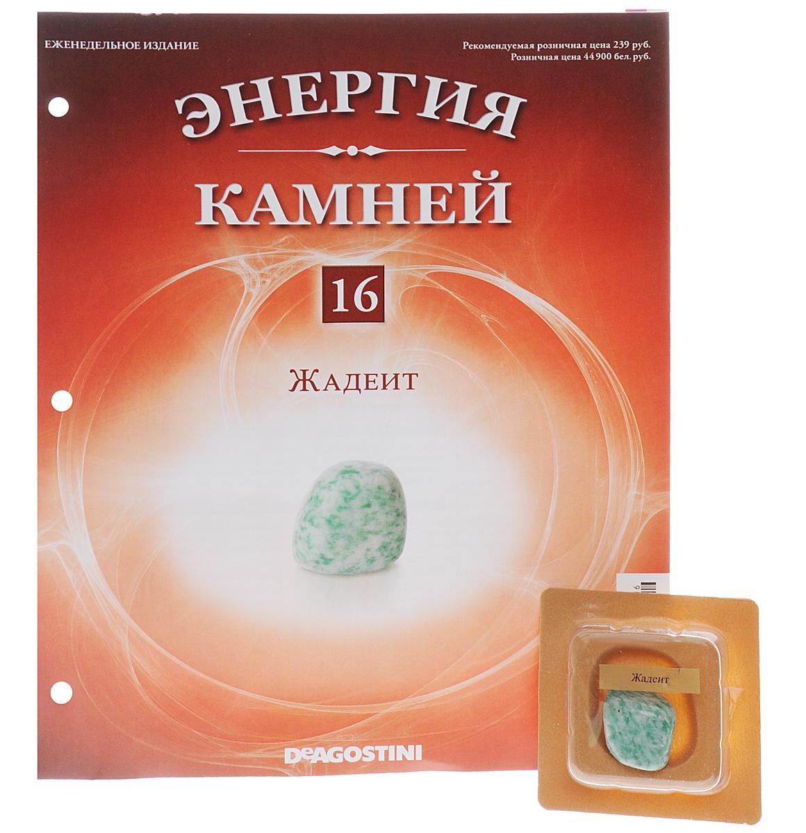 """Журнал """"Энергия камней"""" №16,"""