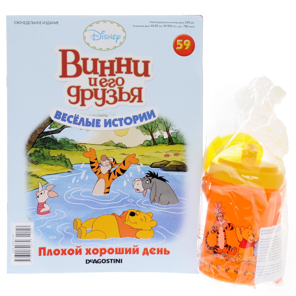"""Журнал """"Веселые истории"""" №59,"""