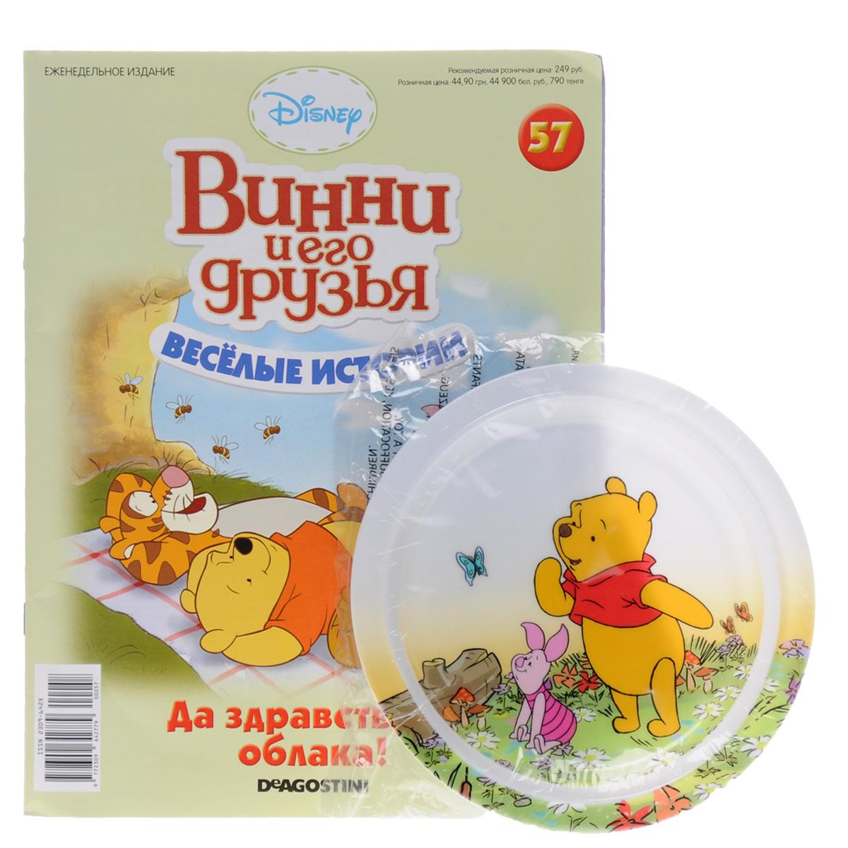 """Журнал """"Веселые истории"""" №57,"""