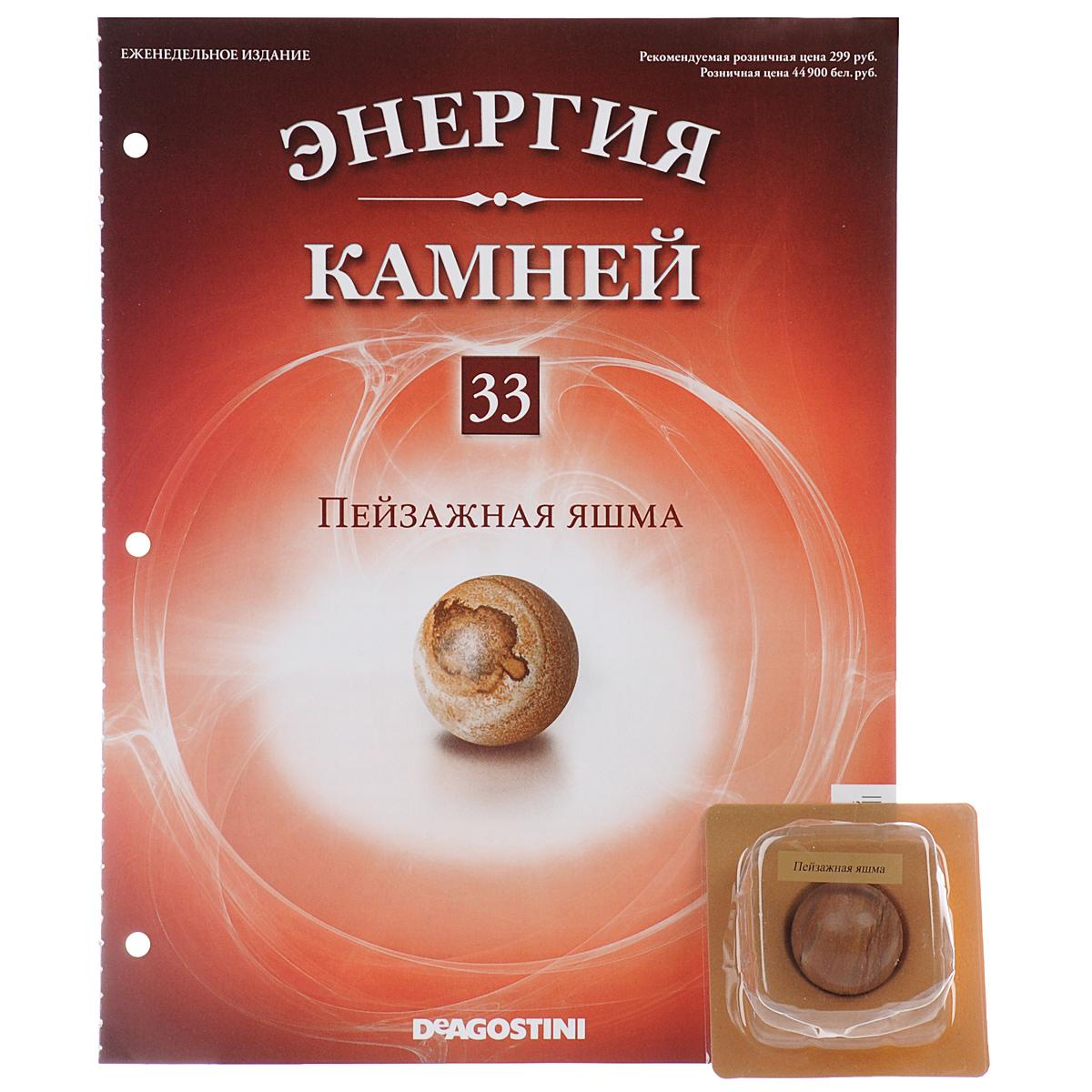 """Журнал """"Энергия камней"""" №33,"""