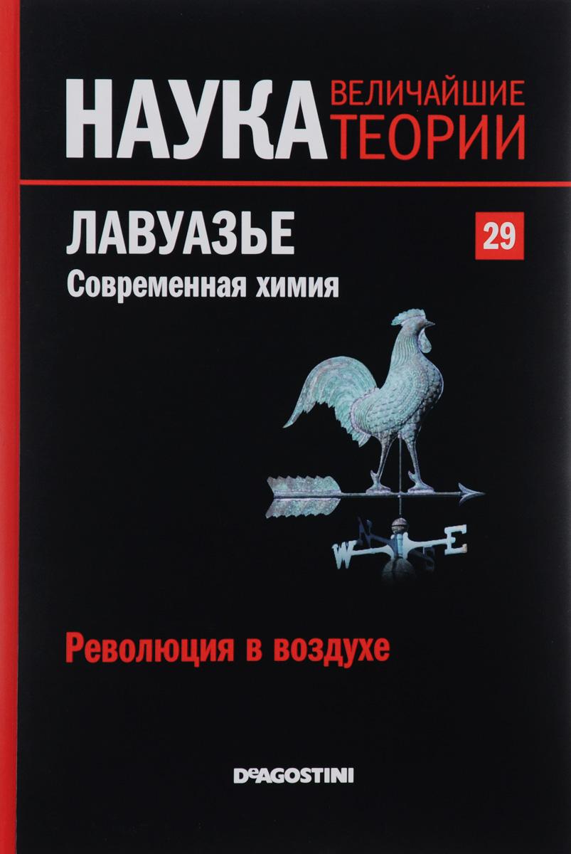 """Журнал """"Наука. Величайшие теории"""" №29,"""